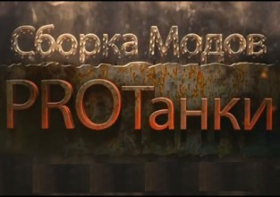 Сборка PROTanki (расширенная) для World of Tanks (WoT) 0.9.13