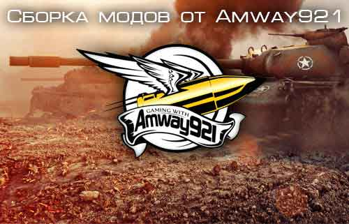 Amway921 - МОДпак для World of Tanks 0.9.13 (WoT)
